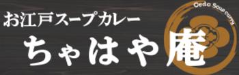 スープカレーなら東京都墨田区のお江戸スープカレーちゃはや庵